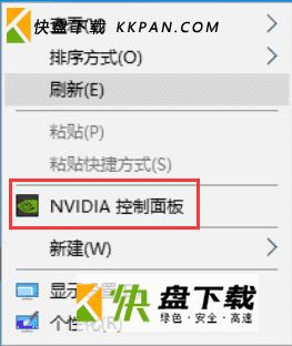 英伟达(NVIDIA)显卡如何设置144Hz刷新率