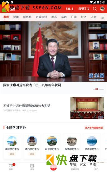 强国平台app官方