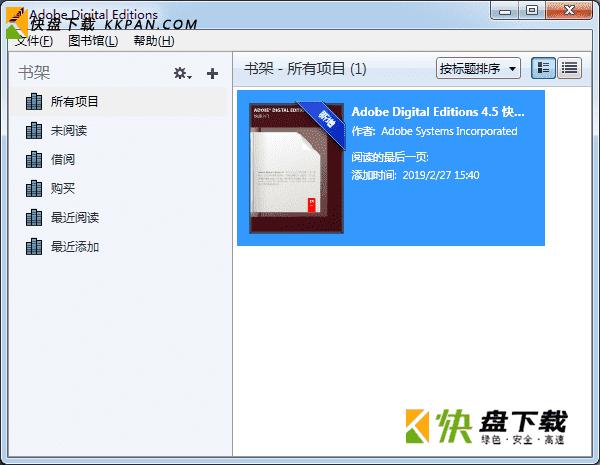 adobe digital editions 破解