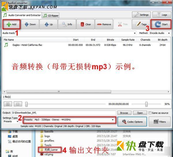 TAudioConverter多线程音频转换器下载v0.9.9