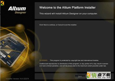 altium 破解