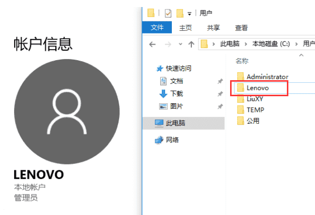 联系品牌机的Win10如何更改C盘下用户文件的名字