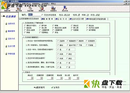 健康评估软件