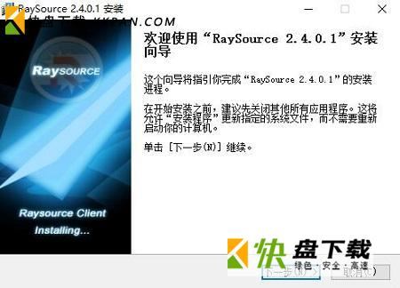 RaySource绿色版v2.5下载