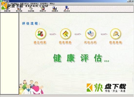 健康评估软件官方下载 v3.0
