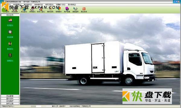 天意货运管理系统