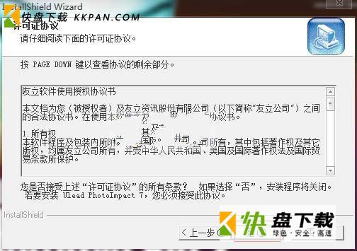 PhotoImpact10中文版下载