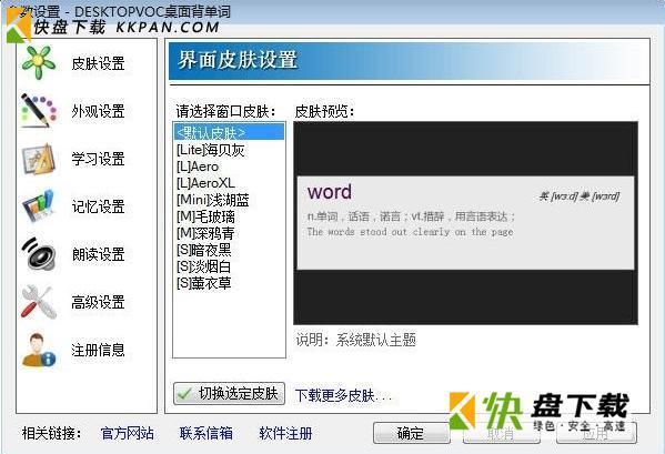 desktopvoc桌面背单词