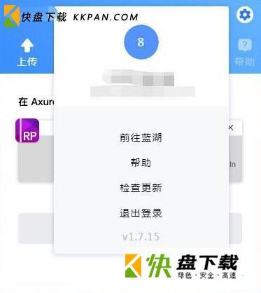 蓝湖Axure官方下载 v1.7.15