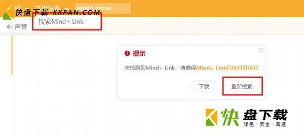 Mind+Link桌面插件