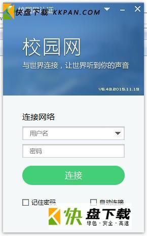 福建师范校园网连接工具