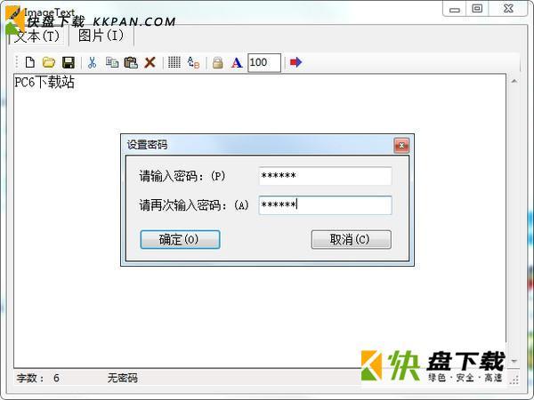 Imagetext(文本转图片加密工具)免费下载 v1.0