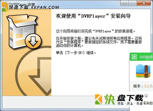DVRPlayer破解版v1.0下载