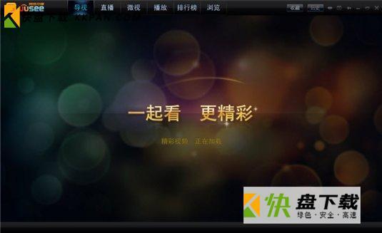 网络电视收看软件UUSee最新版v8.14