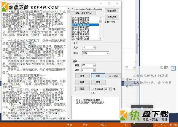 ReadTxT免费版v1.1下载