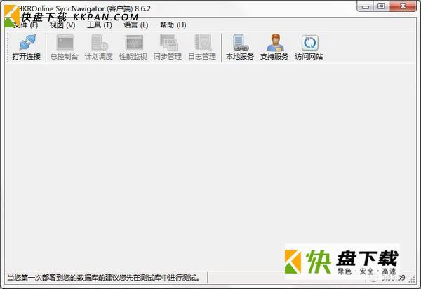 HKROnline SyncNavigator下载