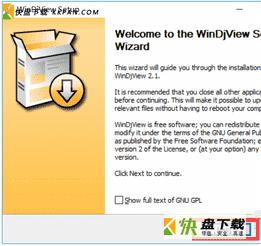 WinDjView电子图书阅读软件v2.1