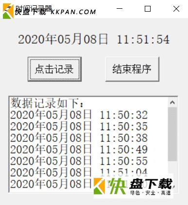 时间记录器绿色下载 v1.0