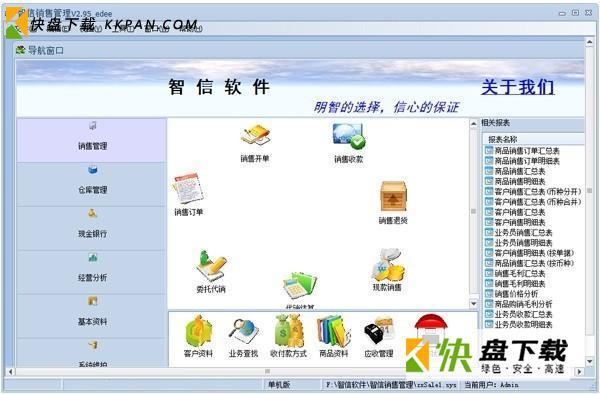 智信销售管理软件