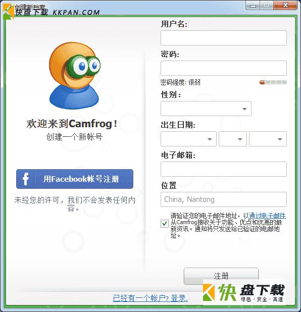 camfrog video chat下载