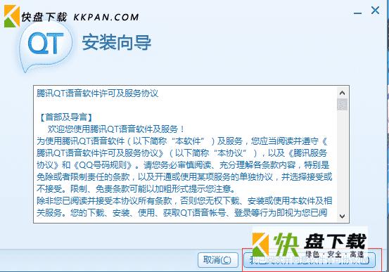 QT语音绿色版v4.6下载