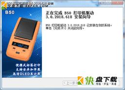 精臣B50打印机驱动