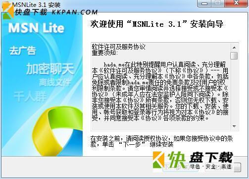 MSN Lite(精简版MSN)下载 v3.1