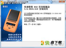 精臣B50打印机驱动下载官方载 v3.0.2018.618