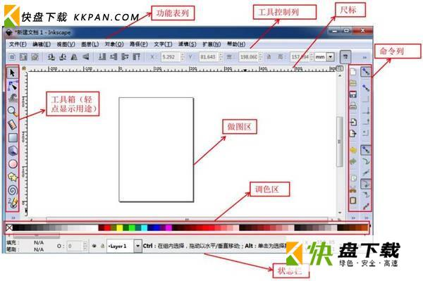 Inkscape下载