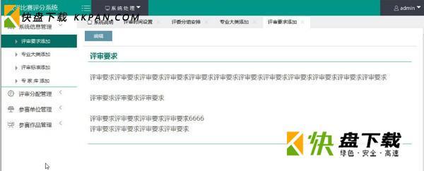 教学比赛评分系统官方下载 v1.0