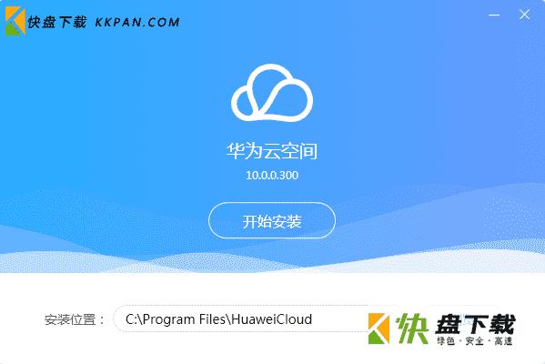华为云空间下载 v10.0.0.300官方电脑版