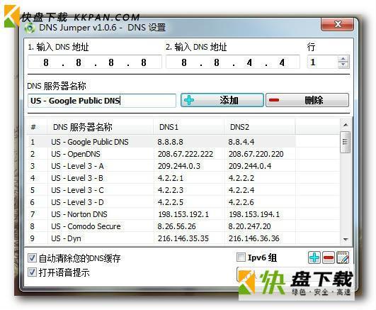 Dns Jumper一键切换DNS绿色版v2.2下载