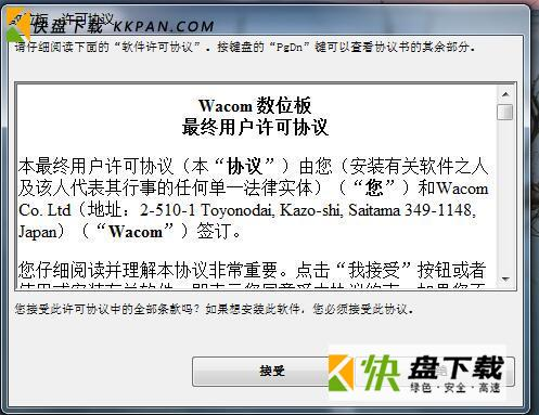 Wacom Bamboo数位板驱动下载 v5.3免费版