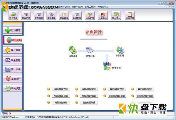 里诺进销存管理软件破解下载 v6.87