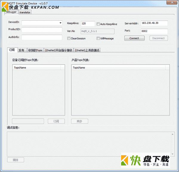 MQTT Simulate Device下载