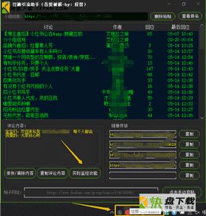 豆瓣引流助手下载 v1.0免费版