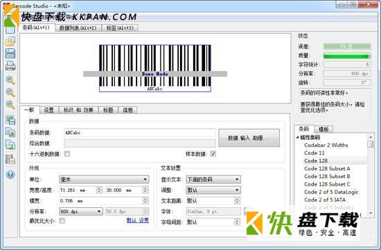 Barcode Studio下载