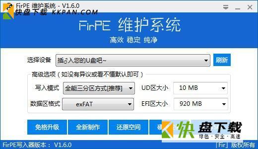 FirPE维护系统下载