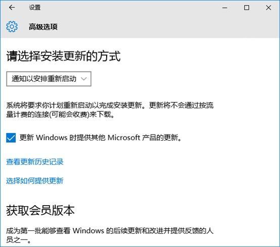 关闭Win10自动更新安装功能
