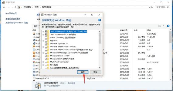 """自动更新安装Net Framework 4.0/3.5,提示""""Windows无法完成请求的更改"""""""