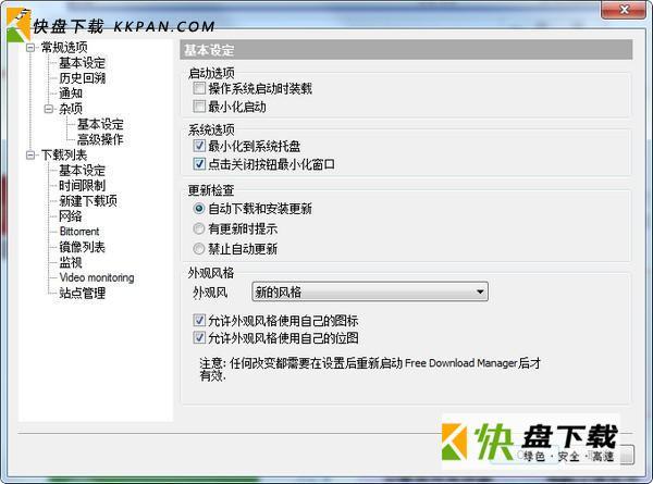 多点续传下载管理工具免费版下载v6.8