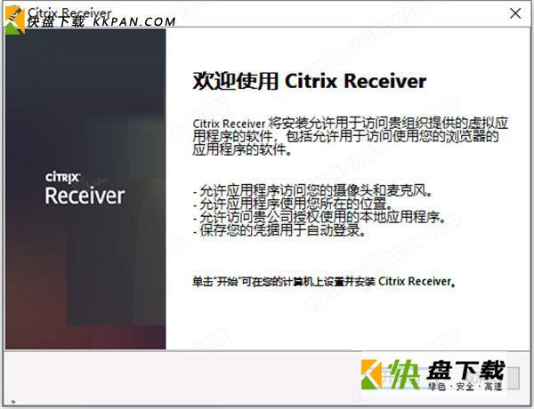 Citrix Receiver下载