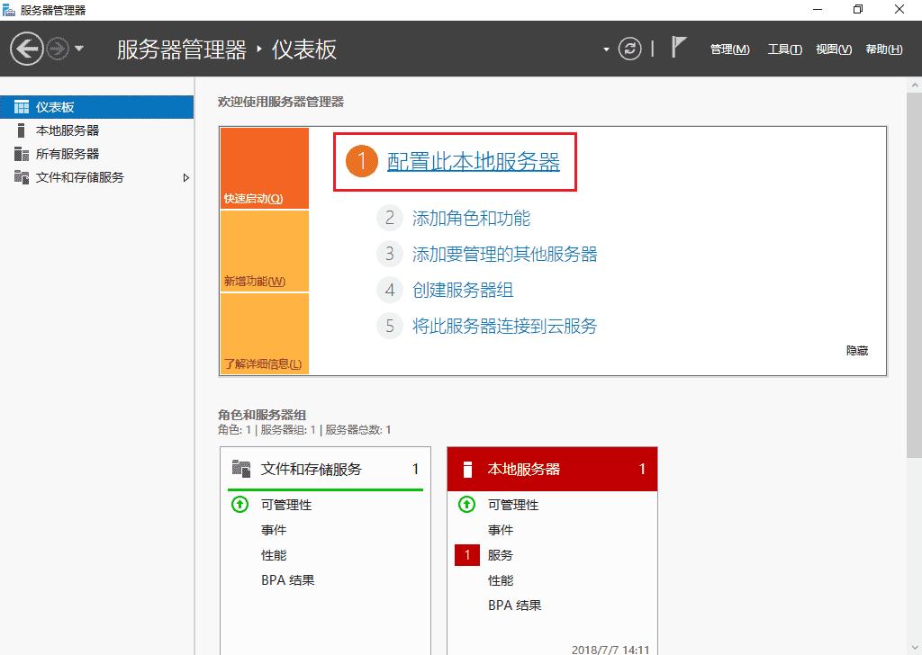 Server 2016服务器操作系统中配置NIC组合