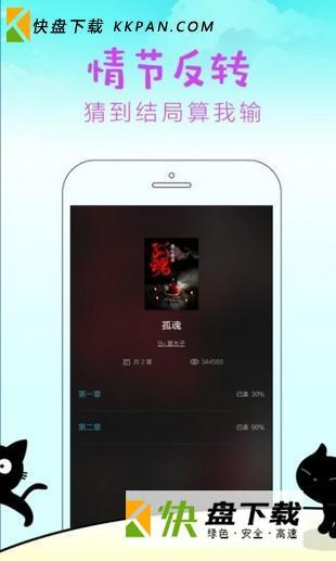 快点阅读中文版v2.3下载