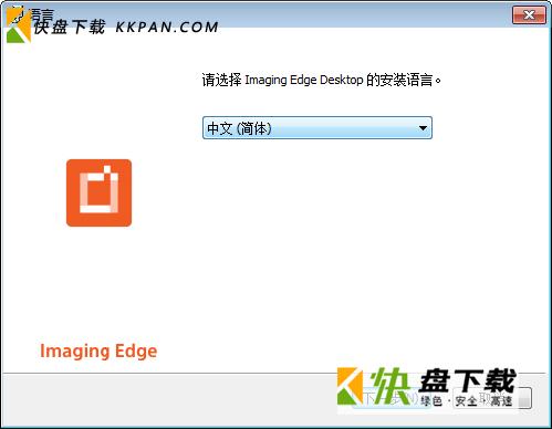Imaging Edge下载