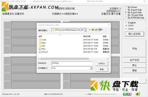 主控量产工具uptool绿色版下载 v2.07