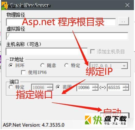 CassiniDev Server下载 v4.8免费版