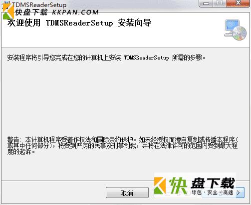 tdms文件转换为txt工具下载v1.0最新版
