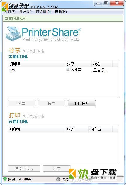 PrinterShare下载