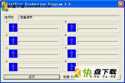PortFree Production下载